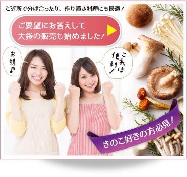 一般の方も秋香園の業務用大袋きのこ買えます。