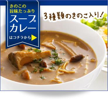 3種類のきのこ入り!スープカレー